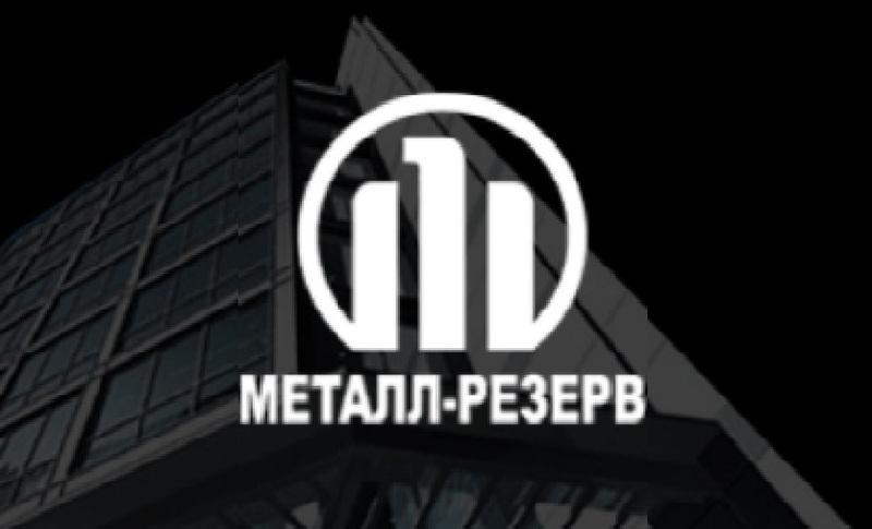 Металл-Резерв